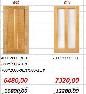 Межкомнатная дверь 640, 641.